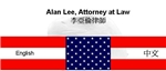 Alan Lee, Esq. Law Firm Logo