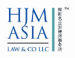 Firm Logo for HJM Asia Law Co LLC